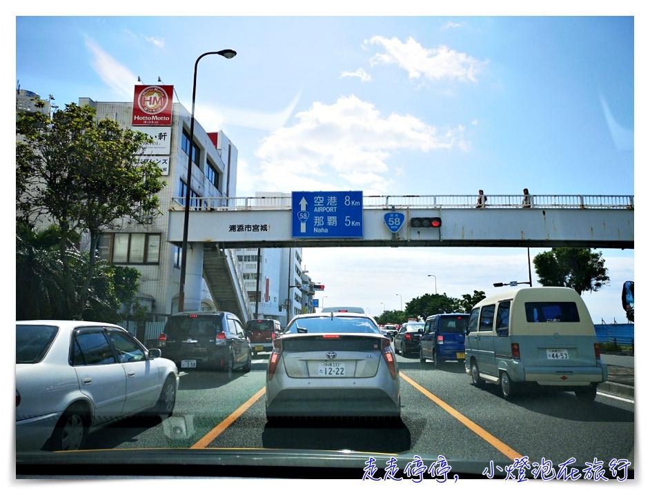 第一次日本右駕就上手,沖繩自駕租車教學、開車注意事項~