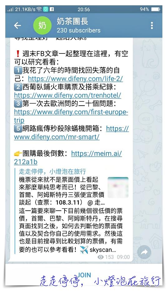 Line替代軟體,Telegram設定教學,請跟我一步一步做一次,沒有Line還是可以收到我的訊息喔~