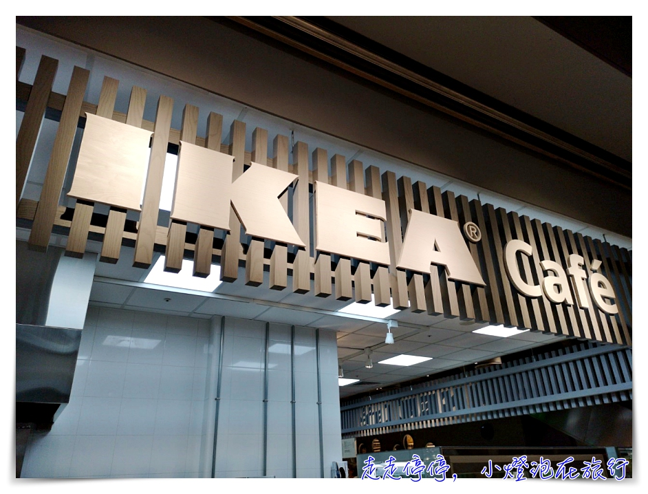 新店Ikea|北台灣第一間IKEA CAFE,可外帶、獨立於賣場之外,營業時間7:00~21:00~