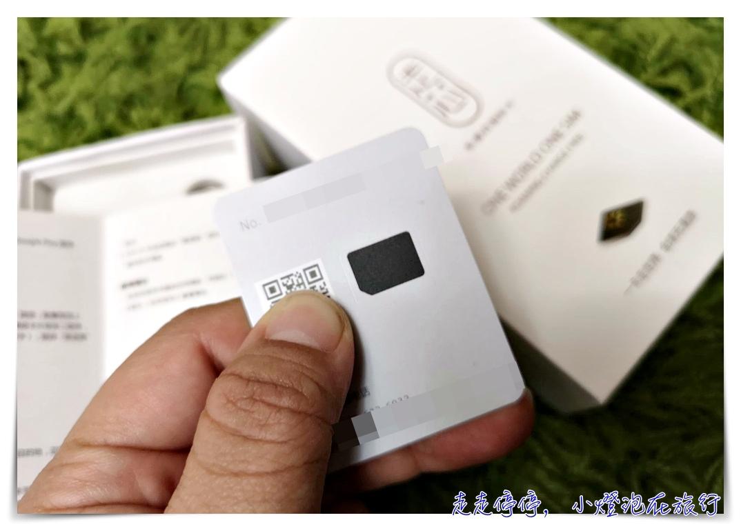 走芯卡|雲遊寶。最便宜世界上網卡,一張卡一輩子走遍世界,只要購買該國流量即可~
