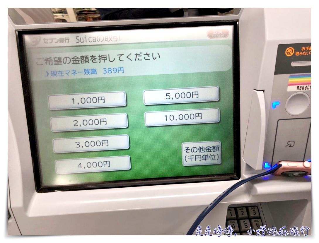 日本小七提款機也可以儲值Apple watch suica,步驟說明與教學~