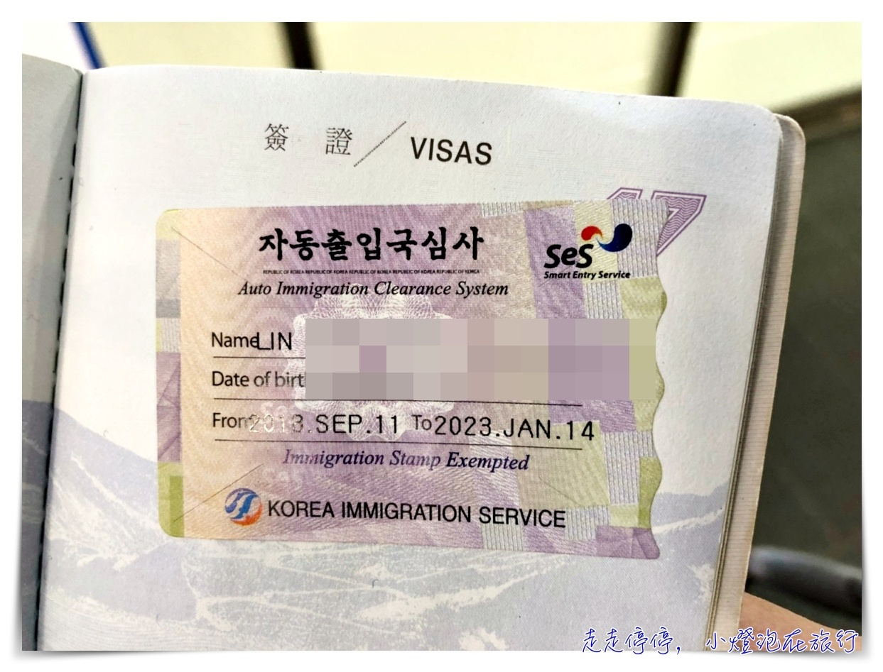 2018韓國自動通關申辦步驟,首爾站A'REX旁可辦理,簡單三步驟就可以完成~韓國控別錯過~