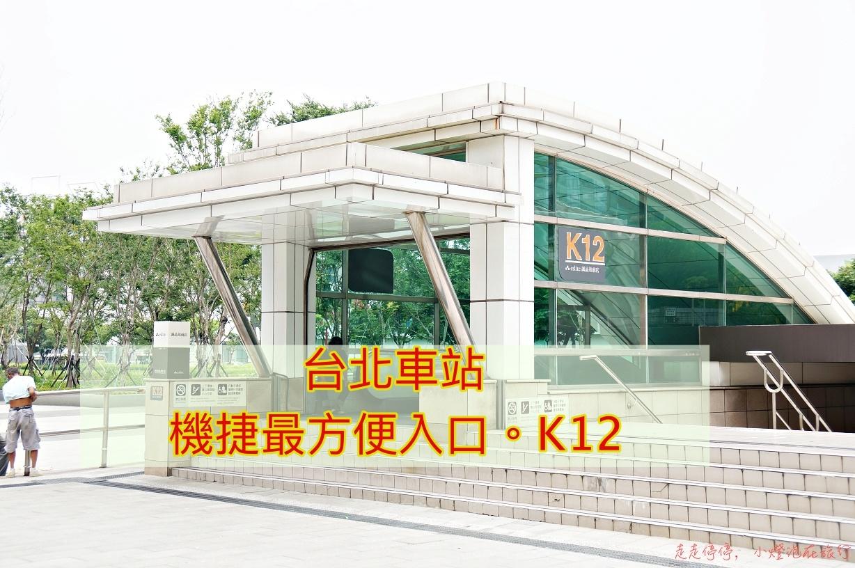 即時熱門文章:台北車站機場捷運|K12入口的秘密~這裡到機捷最簡單~快速前往桃園機場的重要入口~