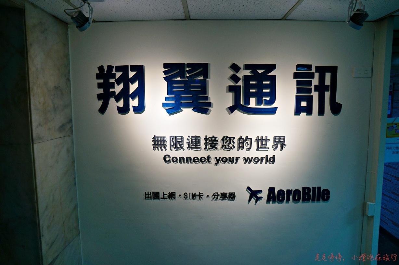 即時熱門文章:全世界上網|離台北車站機場捷運、國光機場巴士最近的世界上網sim卡、wifi機公司~翔翼通訊~