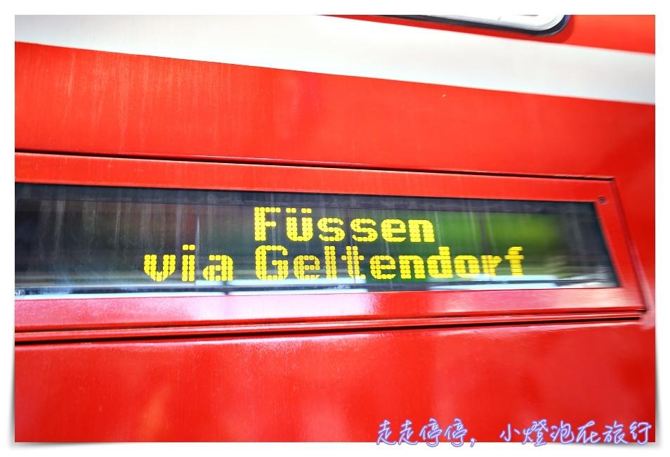 德國第一名景點|新天鵝堡Schloß Neuschwanstein一日旅行,慕尼黑搭乘交通工具出發、時間安排全建議~