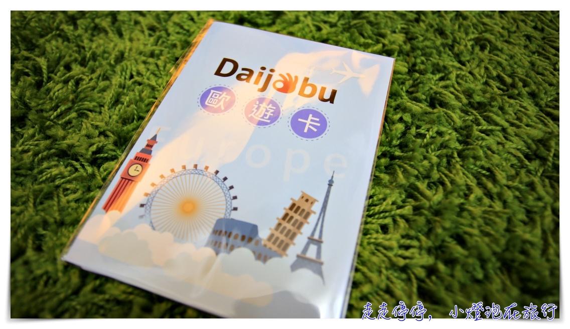 2018歐洲上網sim卡真正吃到飽|Daijobu 歐遊卡,4G不限速不限流量、客製化設定天數、可跨國、隨插即用~實測~