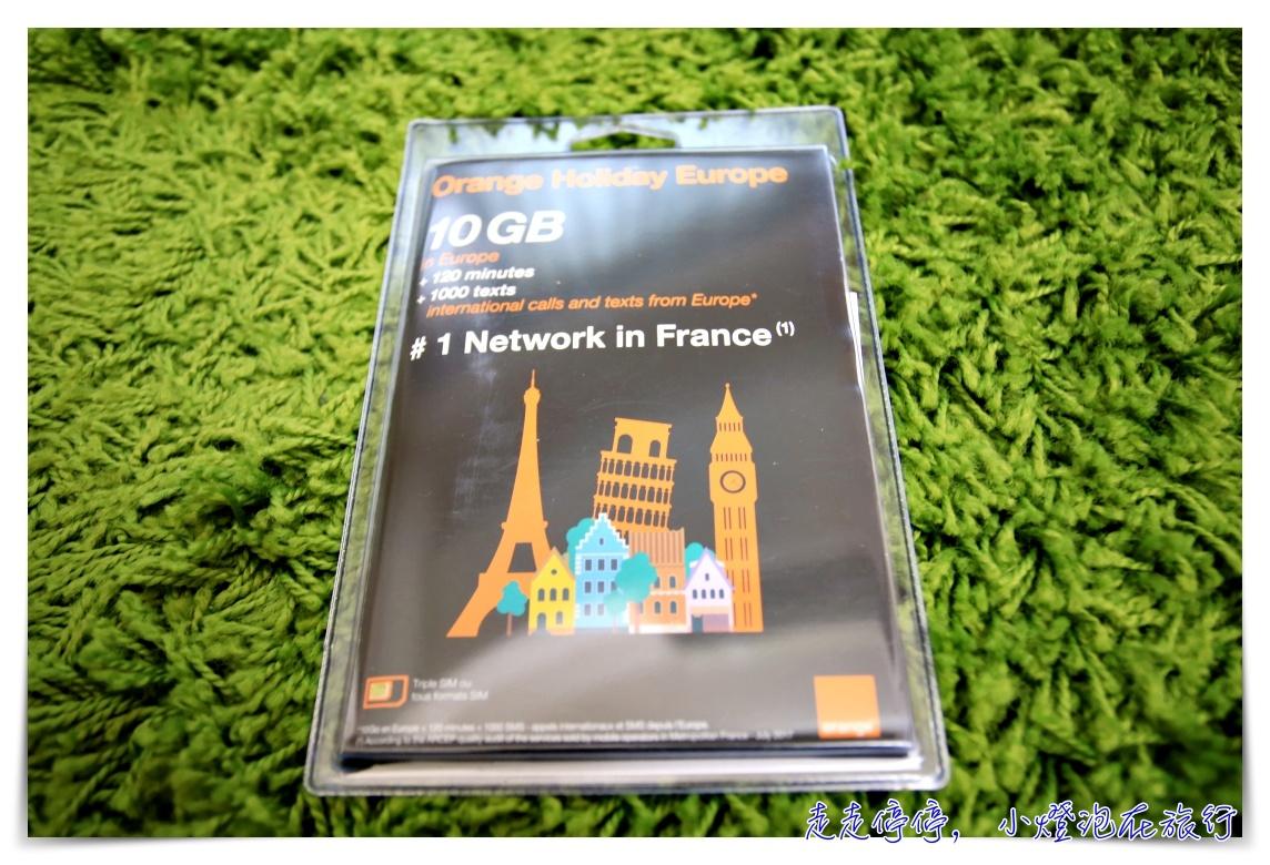 2020歐洲上網網路購買推薦參考|停。看。聽,六大原則告訴你,歐洲旅行買上網卡還是租Wifi機?