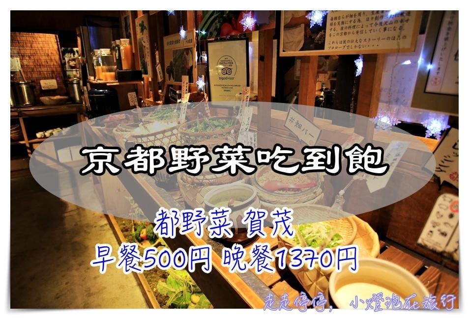 網站近期文章:都野菜賀茂・四条烏丸|蔬食者的吃到飽天地!晚餐1200吃到飽、早餐吃到飽還只要500日圓~