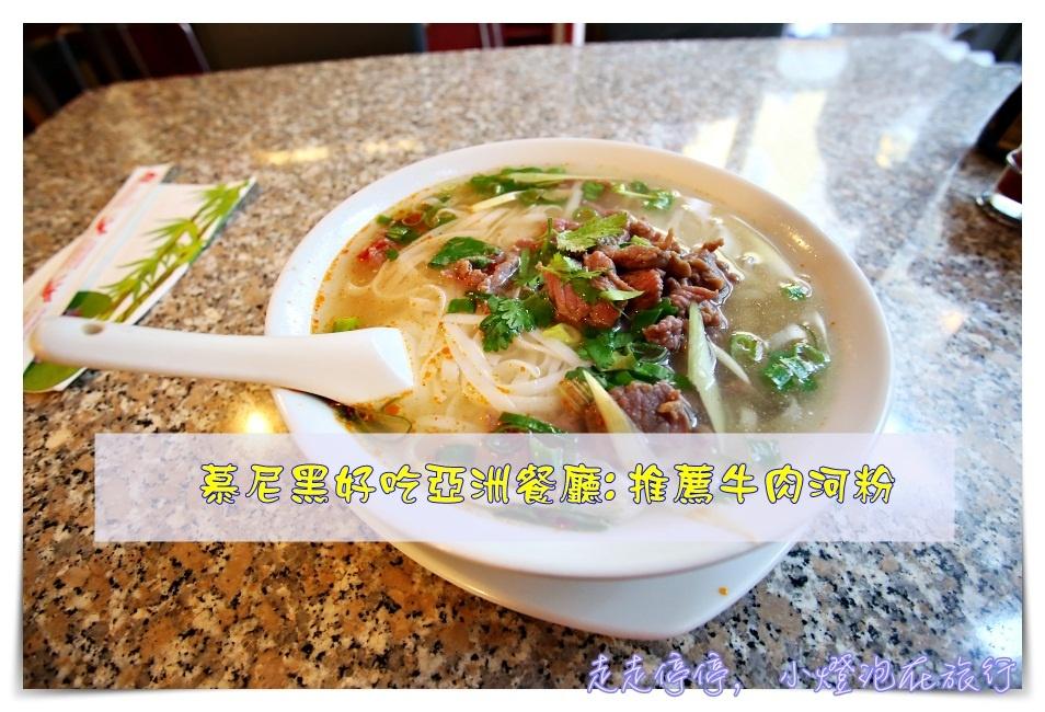 即時熱門文章:慕尼黑超好吃亞洲餐廳|Asia Restaurant Schillerstraße 亞洲酒樓。慕尼黑車站想念家鄉味的便宜亞洲餐廳~營業時間較長喔!