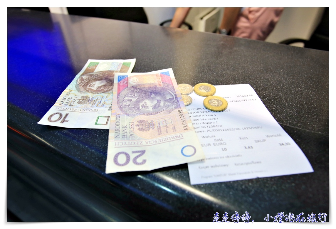 波蘭換匯|換波蘭幣,匯率到底是機場好還是市區kantor好?!