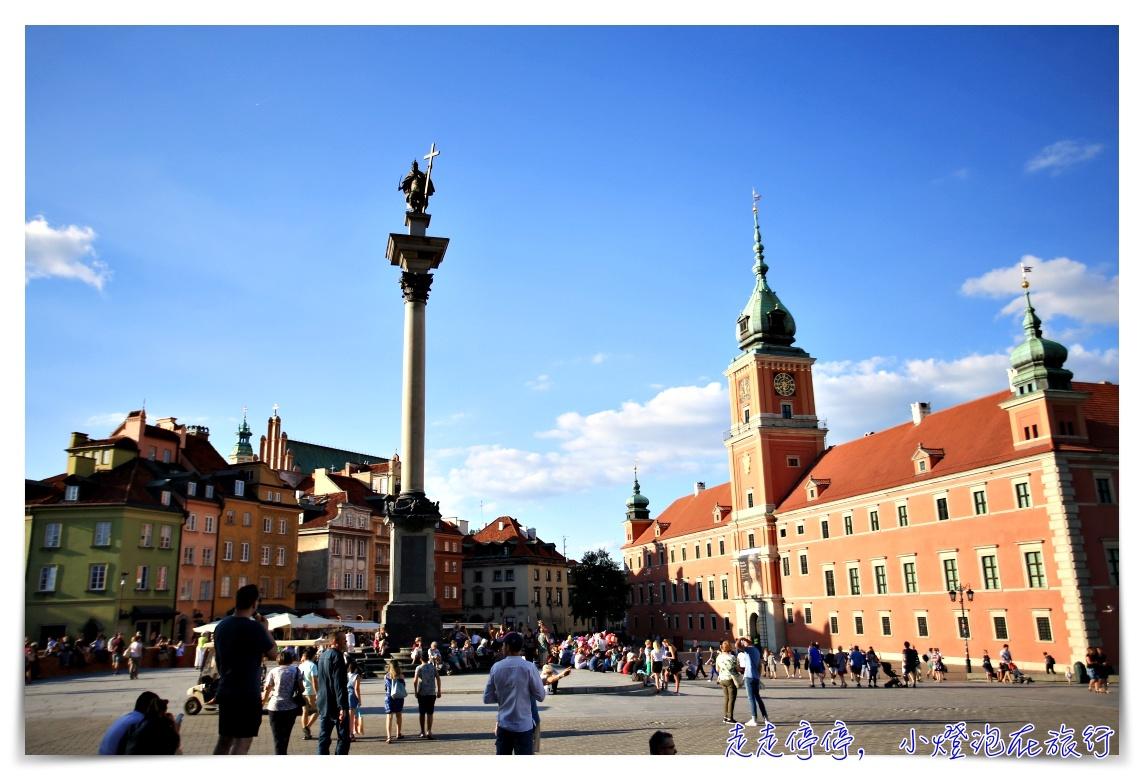 波蘭華沙景點
