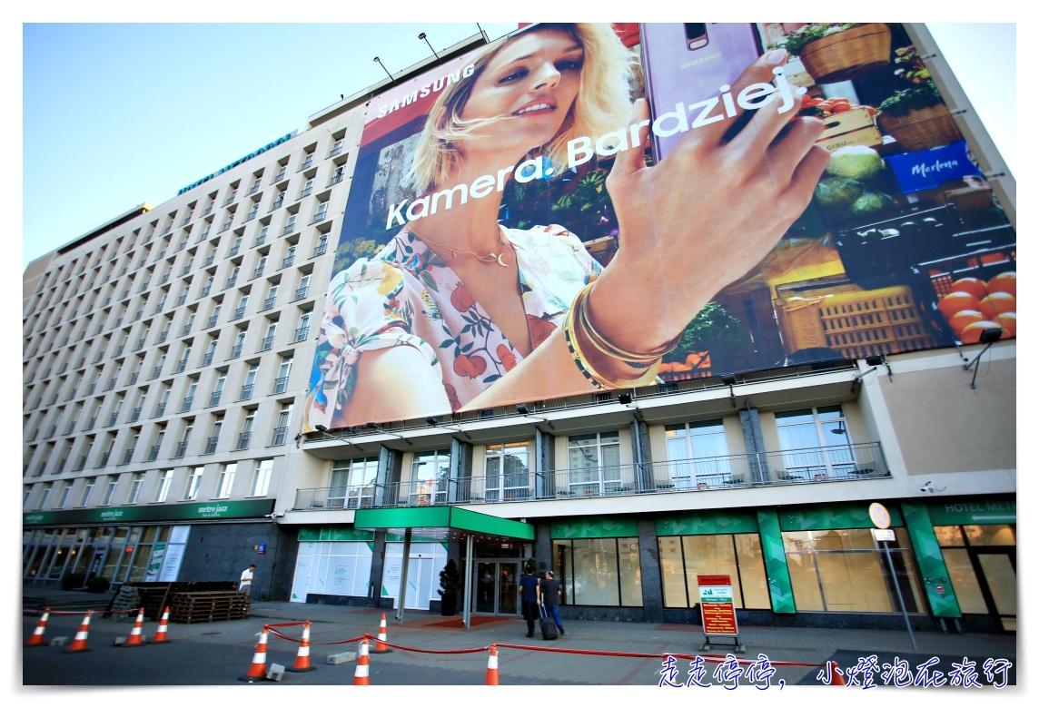 網站近期文章:波蘭自助|波蘭華沙大都會飯店Metropol Hotel 住宿紀錄,centrum站旁,方便、服務佳、進出機場車站都方便~