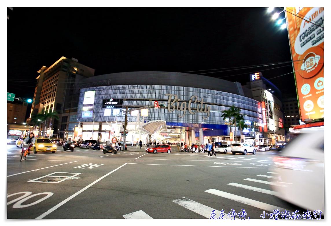 新竹芙洛麗飯店|市中心臨近Big city、火車站、高級商務飯店~