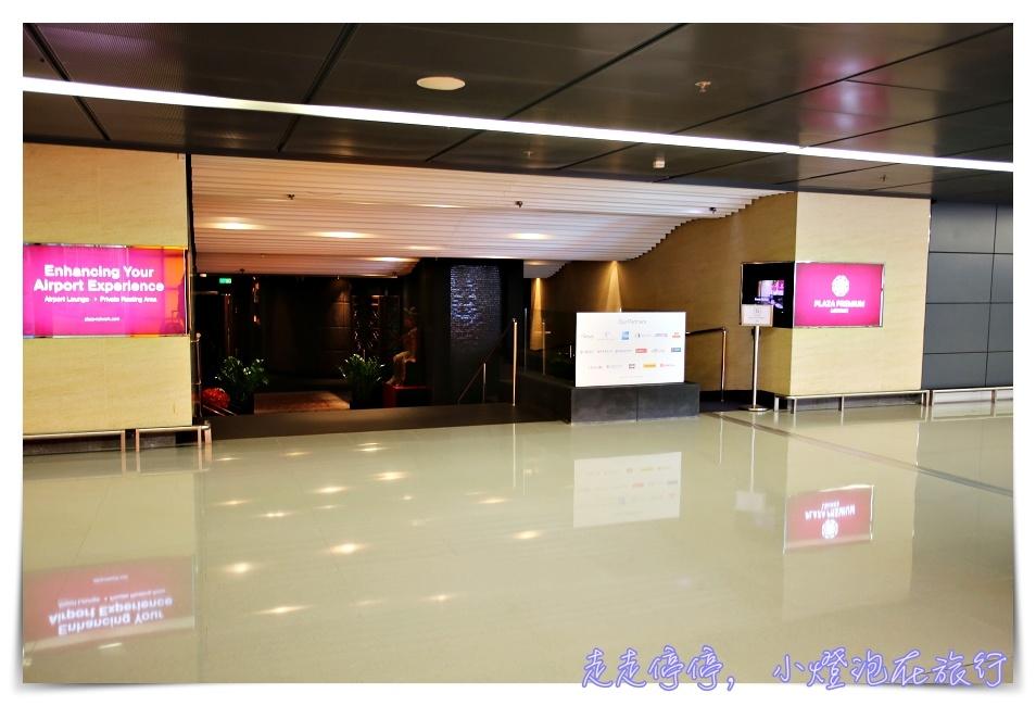 即時熱門文章:2018香港機場貴賓室arrival hall|Plaza Premium Lounge,JCB白金卡以上,免費 3小時使用喔!