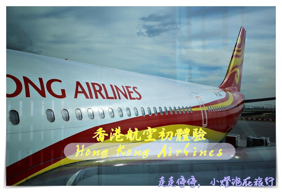 外站出發銜接|香港航空Hong Kong Airlines搭乘紀錄,香港飛台北單程機票~