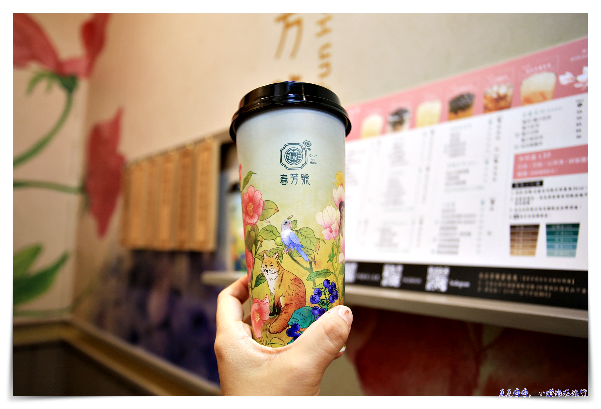 古典風格花花杯茶飲,春芳號–台北信義店開幕,那抹有詩、也有遠方的經典品味生活~