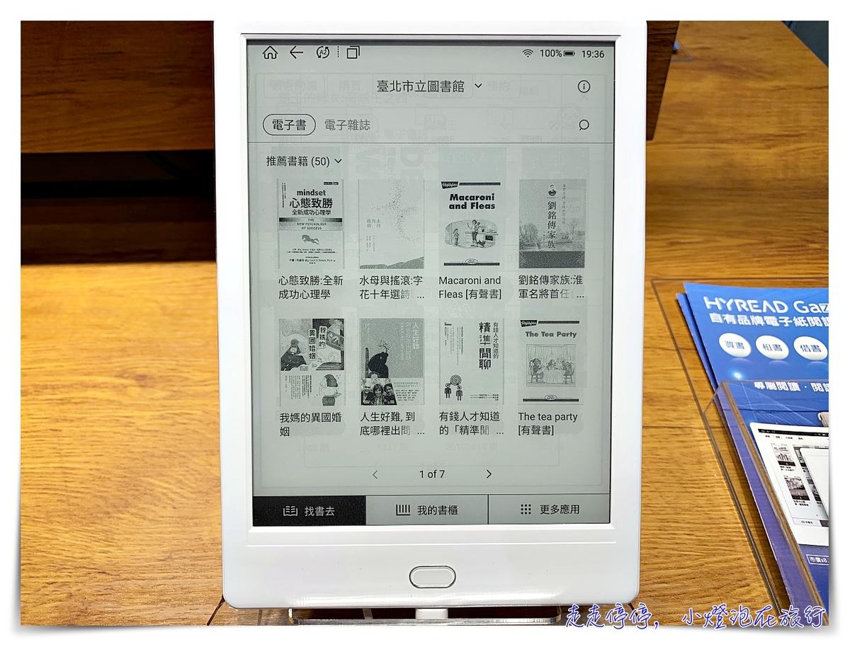即時熱門文章:電子閱讀器推薦|Hyread Gaze,給畢業生最好的閱讀禮物~免費圖書館借書、線上購書、電子紙減低眼睛的負擔