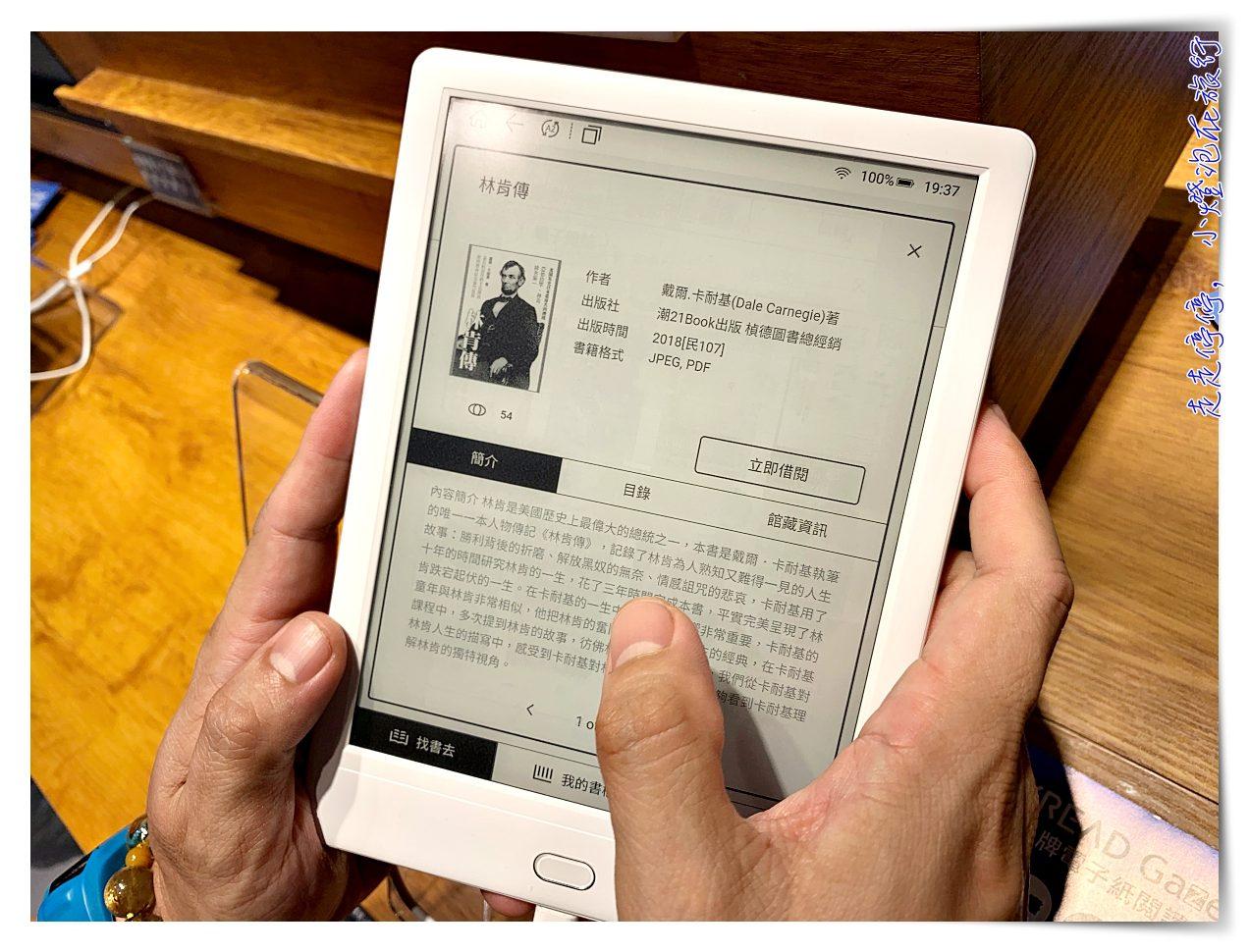 電子閱讀器推薦|Hyread Gaze,給畢業生最好的閱讀禮物~免費圖書館借書、線上購書、電子紙減低眼睛的負擔