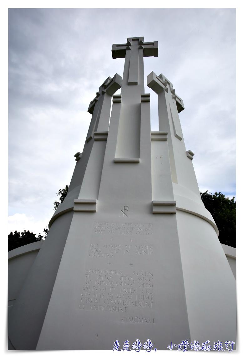 立陶宛維爾紐斯鳥瞰景點 三十字架( Trys kryžiai)、格迪米納斯塔( Gedimino pilies bokštas (Gediminas Castle Tower)~紀錄那一天的心情~生命沒有什麼提不起、放不下的~