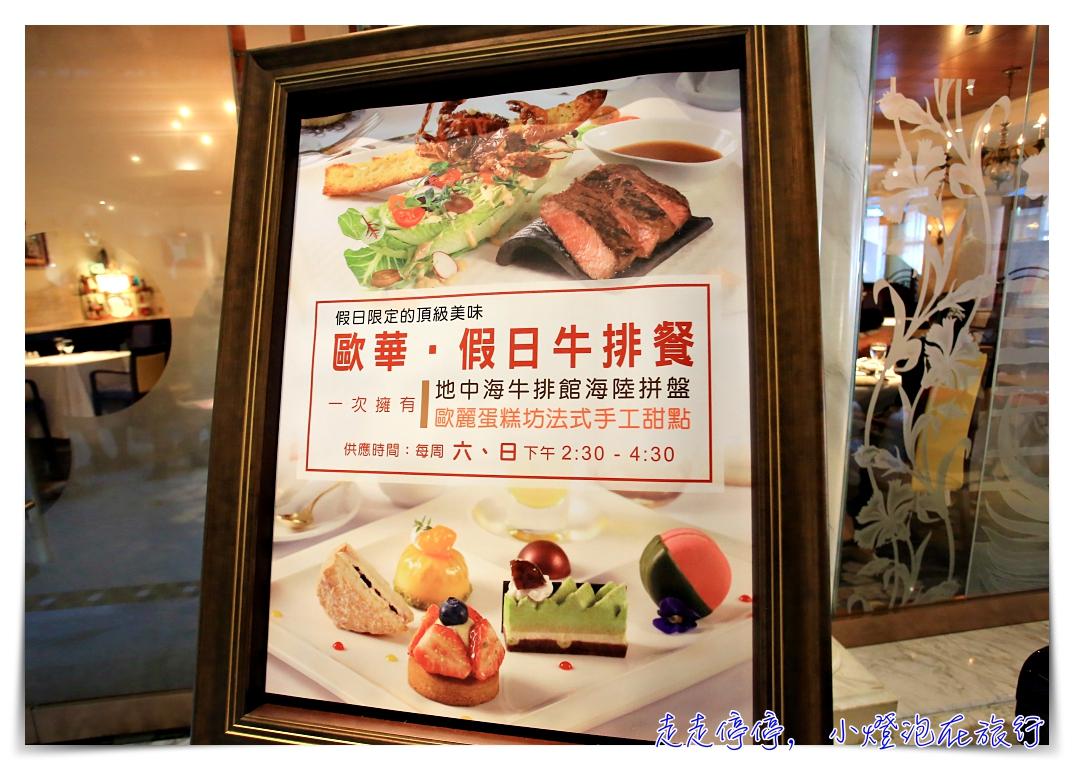 歐華假日牛排餐。地中海牛排館990元,一份熟成牛排+美味甜點~共享美好的午後時光~