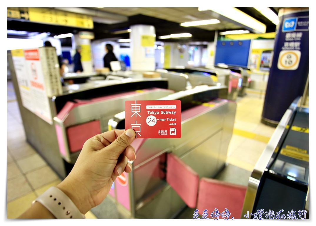 東京地鐵24/48/72小時券|Tokyo Subway Ticket 怎麼買、怎麼換、怎麼用?東京都內旅行全靠它~