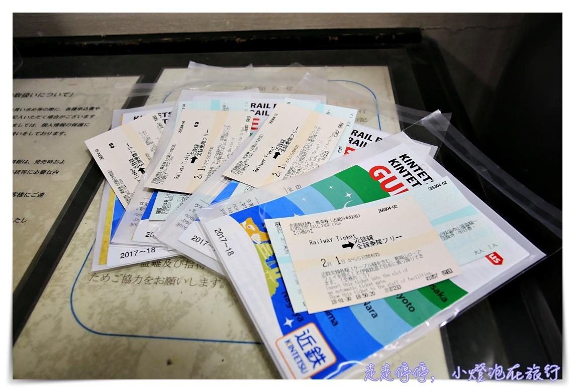 2018近鉄五日pass plus,走跳京都、大阪、奈良、名古屋、三重地區超划算日本在地景點~