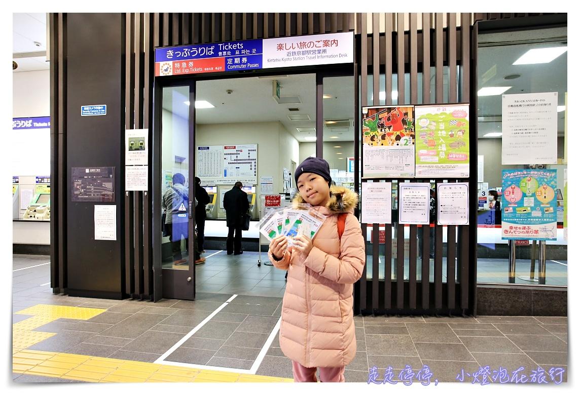 即時熱門文章:2018近鉄五日pass plus,走跳京都、大阪、奈良、名古屋、三重地區超划算日本在地景點~