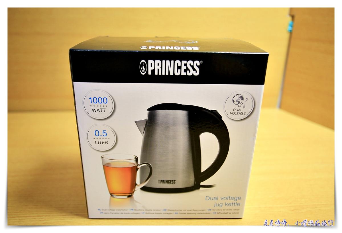 旅用荷蘭公主快煮壺團購|Princess。旅行可用快速煮水鍋~快速煮開、輕巧、兩種電壓規格,世界通用!