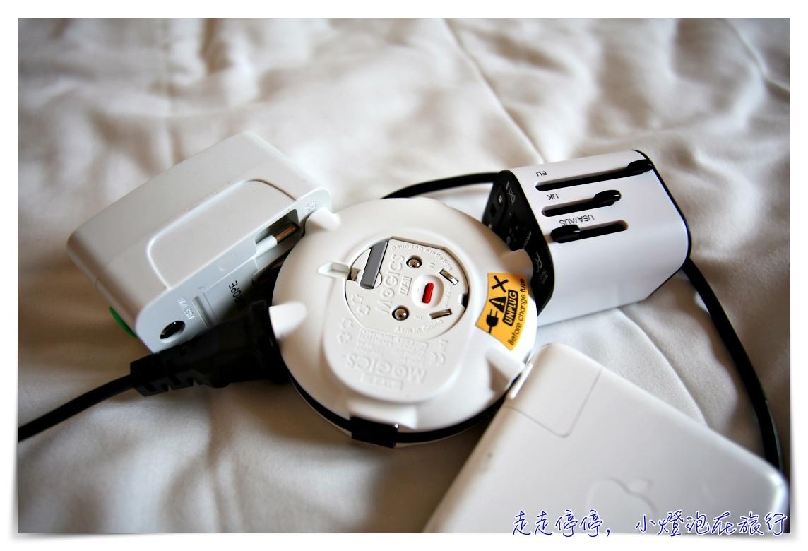旅行充電器|多國、多工充電器推薦~甜甜線圈+超多功能萬國插頭,帶著一起飛向世界各地吧!
