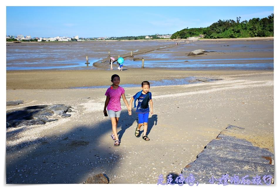 金門建功嶼|台版摩西分海,漲潮前記得回程喔!親子生態景點、潮間帶有趣走跳~