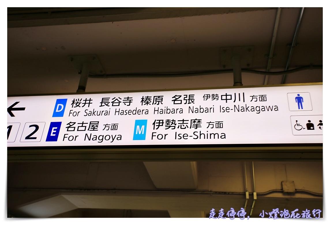 2018近鉄五日pass plus,走跳京都、大阪、奈良、名古屋、三重地区超划算日本在地景点~