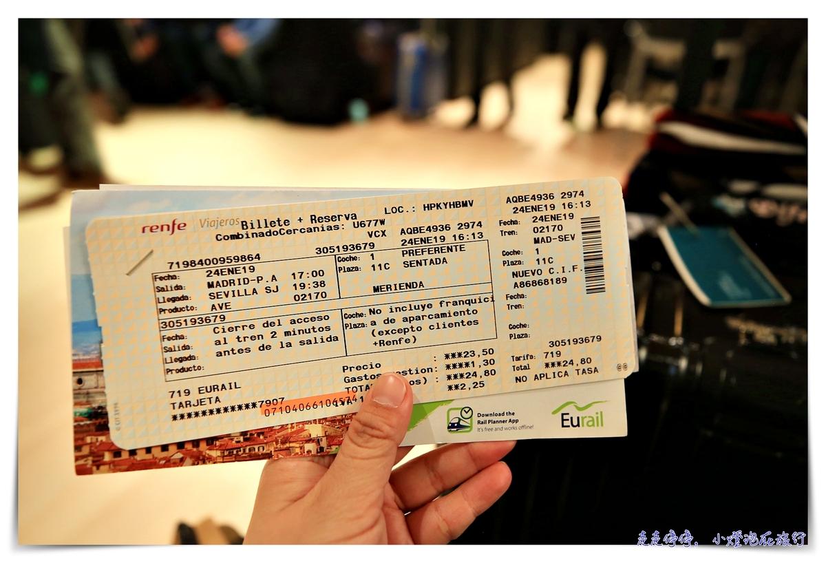西班牙自助搭火車Renfe,五個搭乘訂票搭車前必須知道的注意事項~