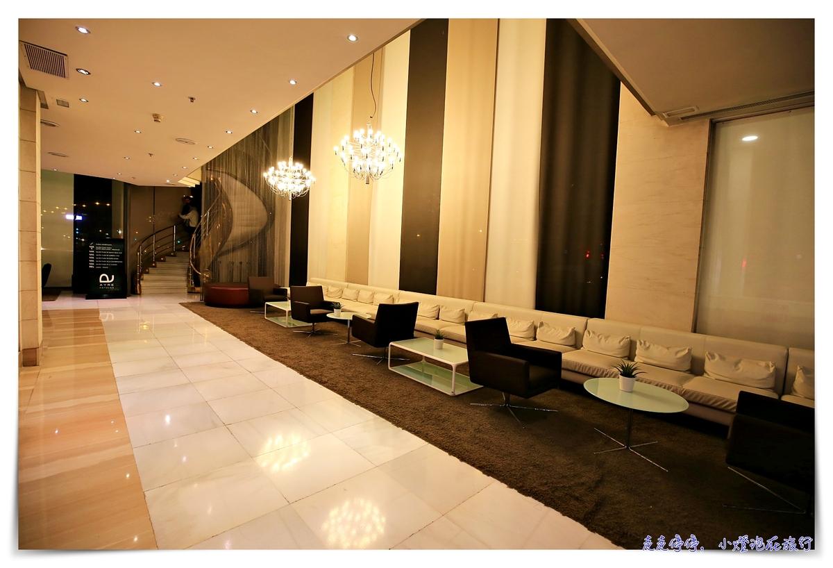 西班牙塞維亞住宿推薦|AYRE hotel sevilla,火車站對面、四星酒店、房間舒適~