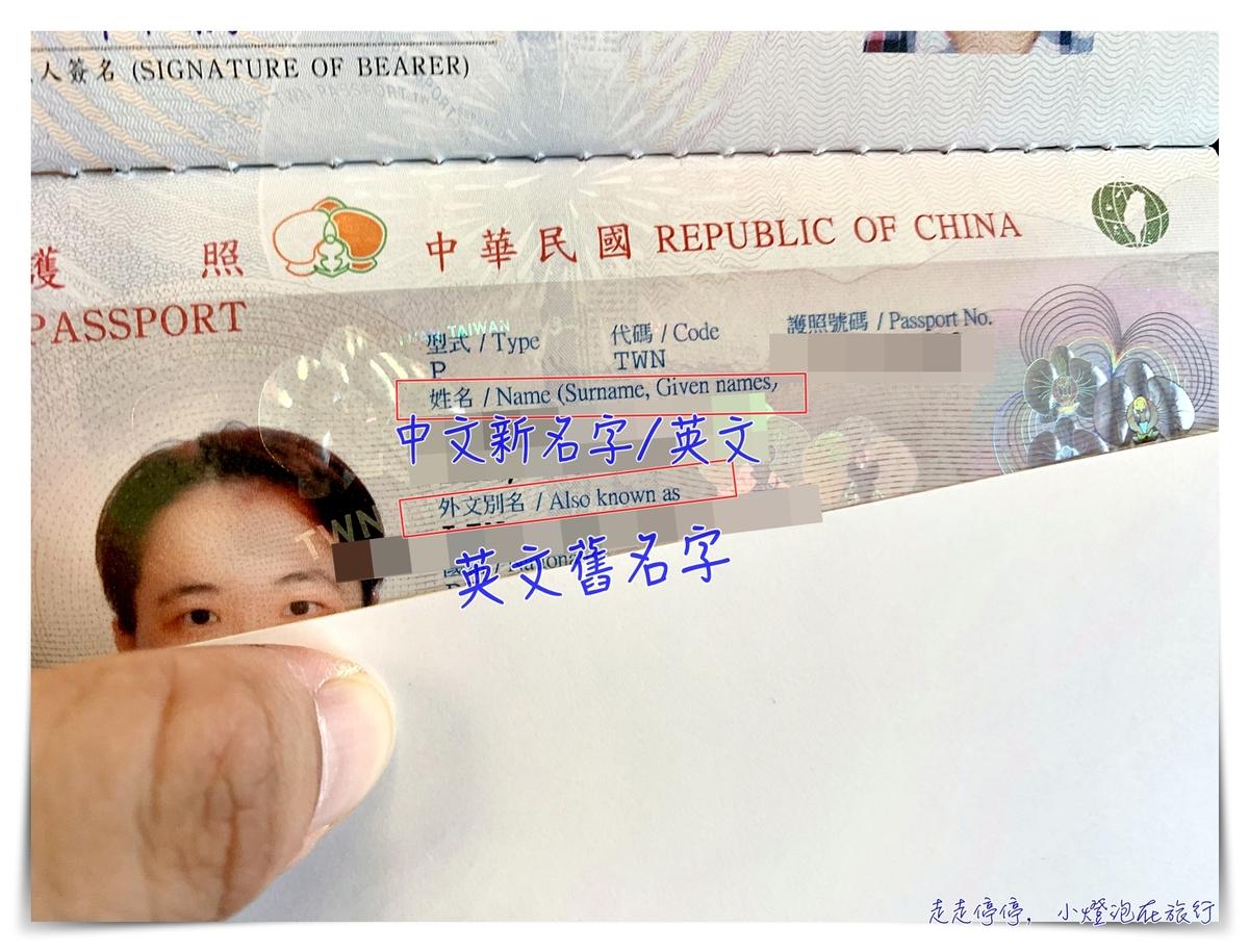 用舊名字訂機票,改名字的新護照可否登機?part2… @走走停停,小燈泡在旅行