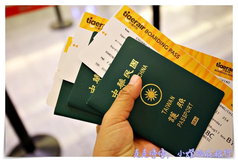 日本東北自助|虎航台北飛仙台。前進日本東北親子旅行好朋友~仙台空港到仙台站交通