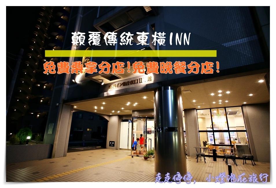 日本東北自助|東橫inn住宿大發現,不只接駁車~還有桑拿、免費咖喱飯入住記錄大集合~
