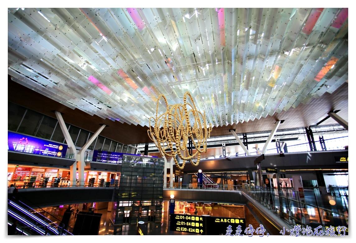 卡達航空|超像遊樂園的杜哈機場走一圈,親子設施、豪華視聽區、泳池spa、世界頂級第一名商務艙貴賓室、轉機免費tour資訊通通超有趣~