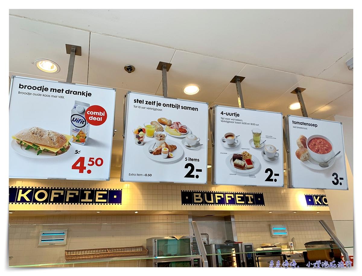 荷蘭生活店HEMA|2歐元早餐、便宜的衣物生活用品~荷蘭的生活百貨,吃的用的都划算~