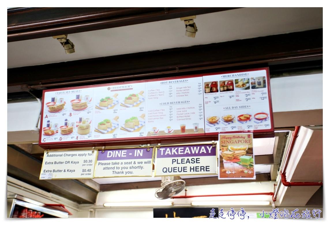 新加坡必吃|牛車水總店亞坤咖椰吐司,南洋風味的早餐美味~教你南洋點餐用語~