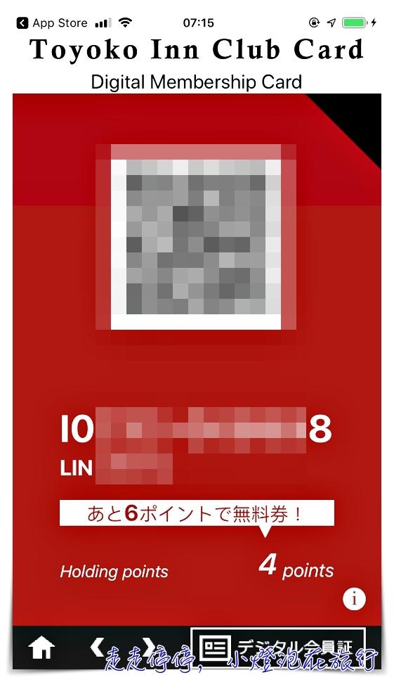 東橫inn手機APP會員登錄,忘了帶卡也沒關係囉~ @走走停停,小燈泡在旅行