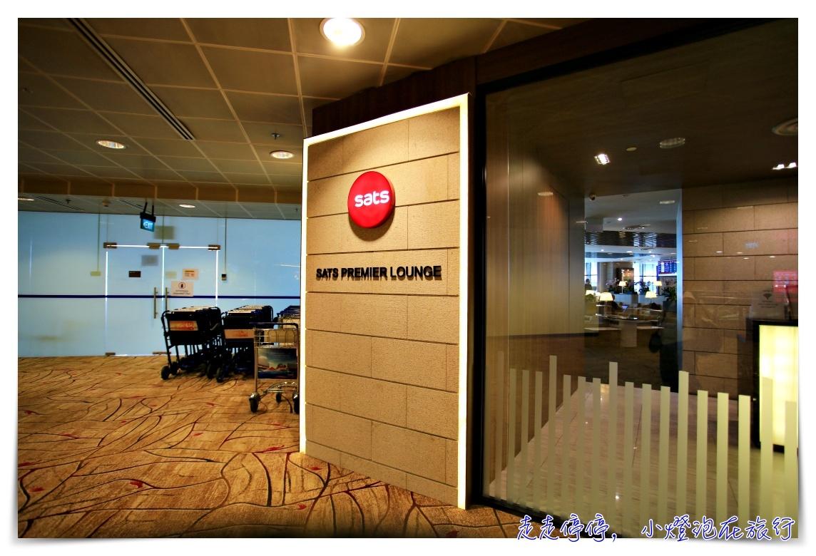 新加坡機場貴賓室體驗|SATS Premier Lounge T2,龍騰卡、pp卡可進入~
