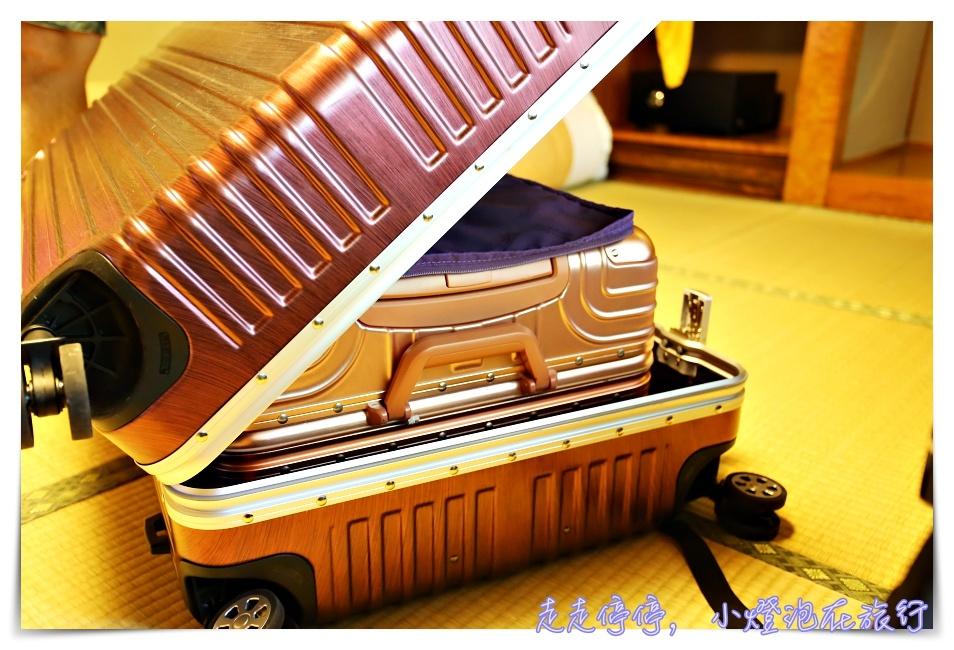 旅行小聰明|善用箱中箱策略,採買移動都輕鬆~行李箱攜帶大解密~