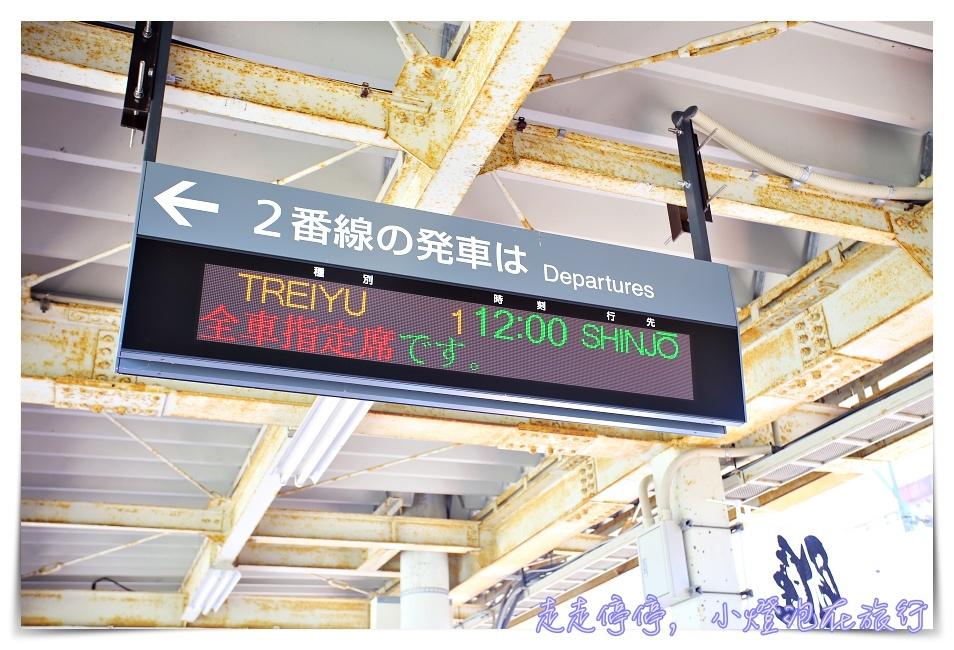 東北足湯列車|新幹線Toreiyu Tsubasa鐵道迷・足湯列車小確幸~福島往返新庄~