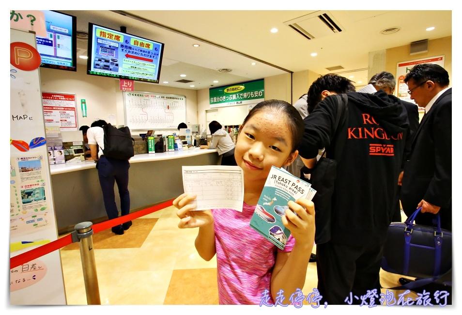 JR東北PASS|不自駕、鐵道控親子遊東北的省錢好選擇。14天任選五天搭乘~兌換、搭乘紀錄~