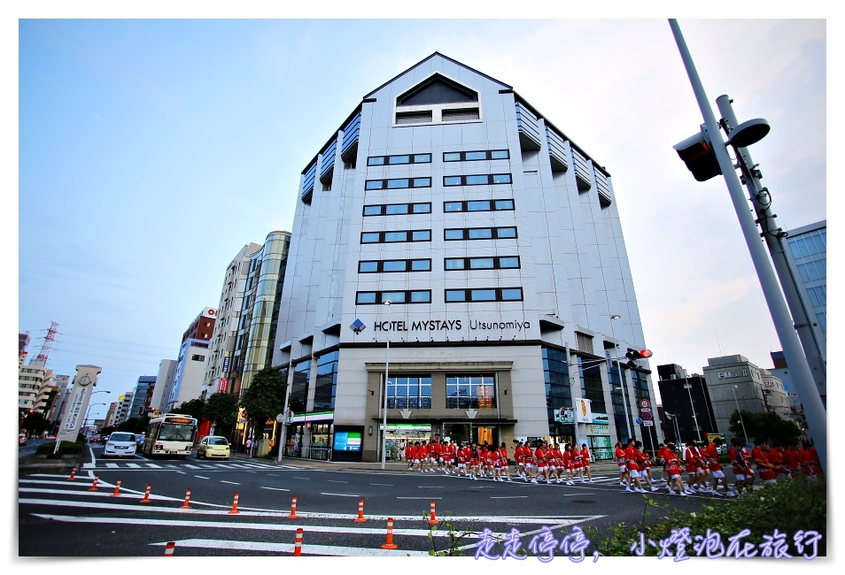 網站近期文章:宇都宮住宿推薦|HOTEL MYSTAYS Utsunomiya,近車站的超便宜、舒適連鎖飯店~