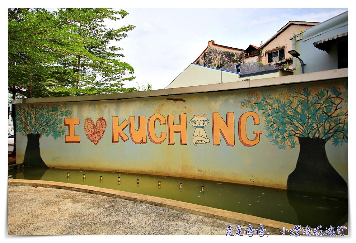 古晉自由行|搭酷航一次玩新加坡+古晉,華語、雨林、生態~五天四夜行程攻略建議~