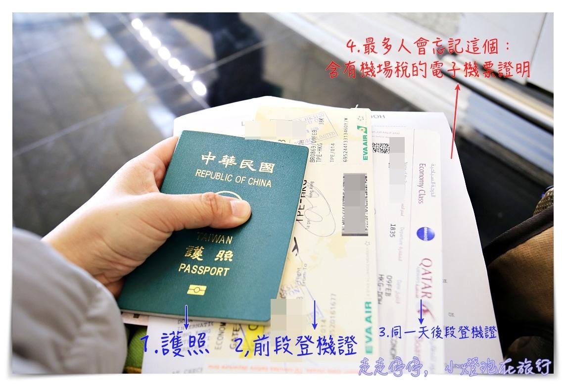 即時熱門文章:香港機場離境稅退稅步驟說明,簡單三步驟,輕鬆拿到120港幣~香港外站出發限定~