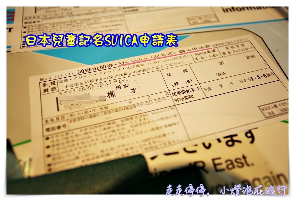 日本親子自助|小學生專用記名suica怎麼辦?只要三個步驟,兒童西瓜卡就到手~
