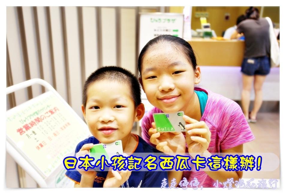 即時熱門文章:日本親子自助|小學生專用記名suica怎麼辦?只要三個步驟,兒童西瓜卡就到手~