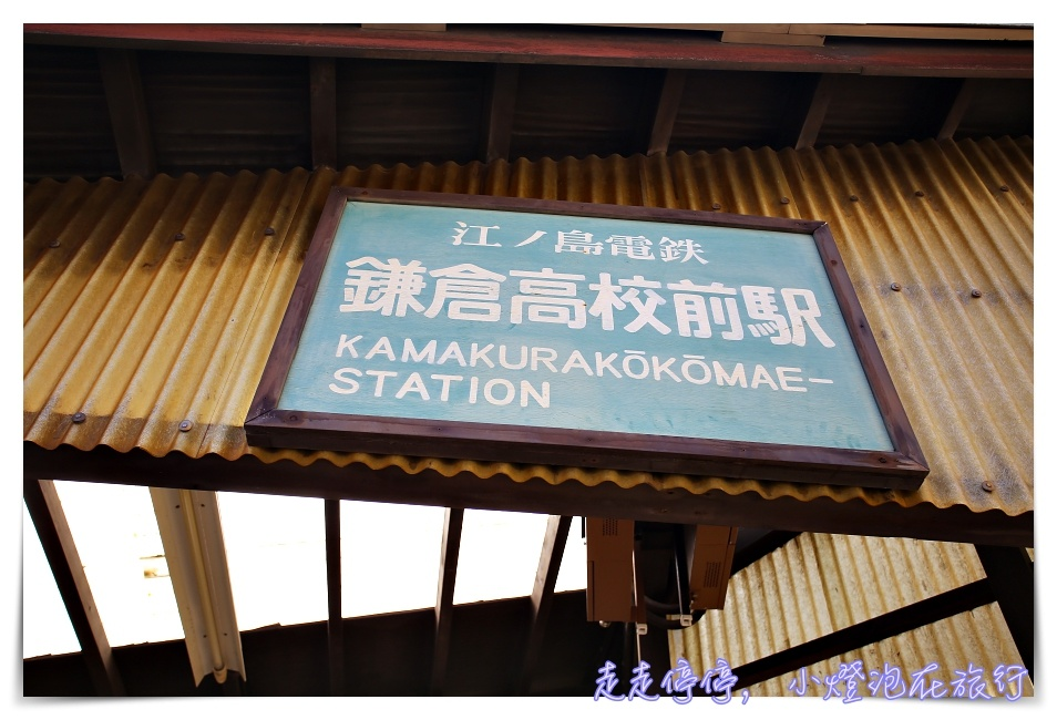灌籃高手場景|櫻木花道平交道,東京近郊,鎌倉高校前熱門場景~